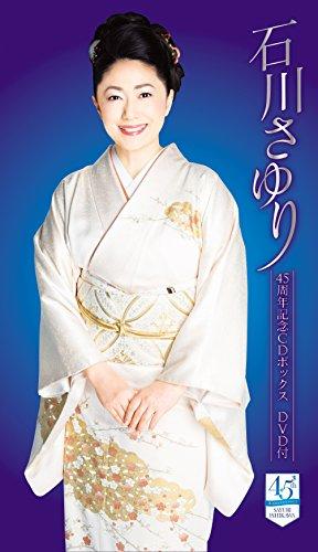 石川さゆり45周年記念CDボックス(DVD付)