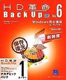 HD革命/BackUp Ver.6 Std アカデミックパック 1ユーザー