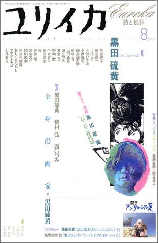 ユリイカ2003年8月号 特集=黒田硫黄の詳細を見る
