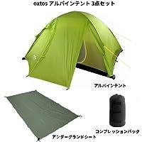 オクトス・アルパインテント【アンダーグランドシート・コンプレッションバッグ10L付】