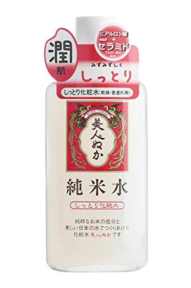 悲鳴不健康発生する美人ぬか 純米水 しっとり化粧水 130mL
