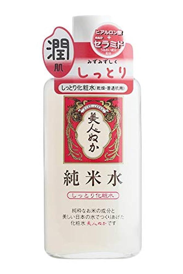 滑りやすいシガレットバンク美人ぬか 純米水 しっとり化粧水 130mL