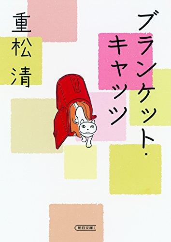 ブランケット・キャッツ (朝日文庫)の詳細を見る