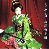 お座敷小唄(DVD付)