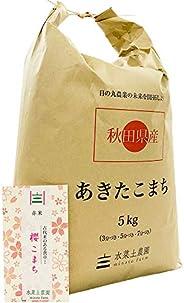 水菜土農園【精米】 令和2年産 秋田県産 あきたこまち 5kg 古代米お試し袋付き