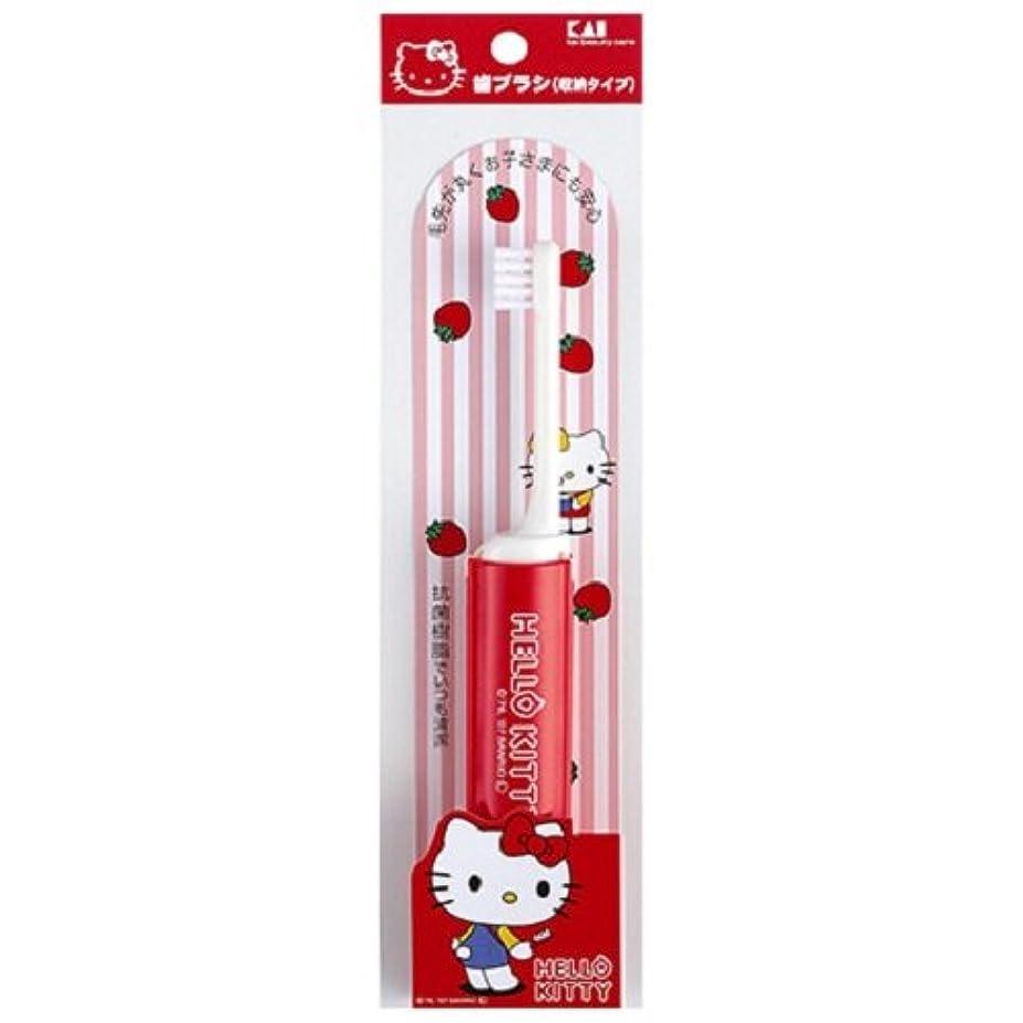 早く遊具硬化する貝印 キティ 歯ブラシ S KK1715