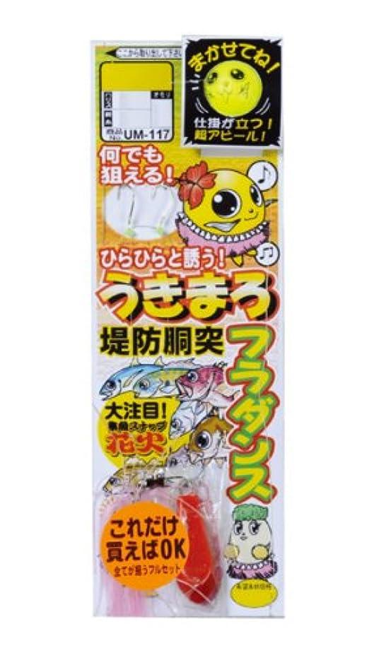 マーカー方言石化するがまかつ(Gamakatsu) ウキマロ 堤防胴突~フラダンス~ UM117 8-2
