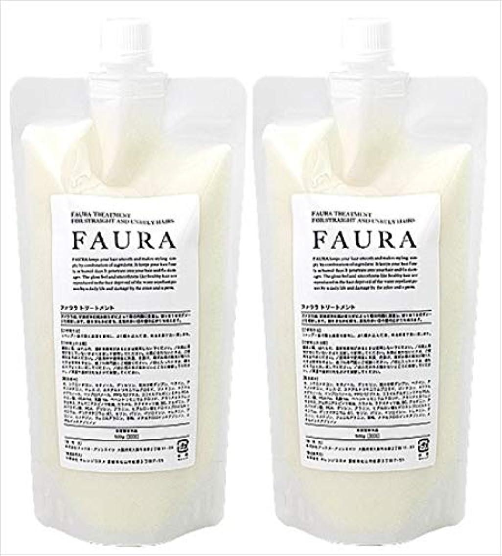 コスト科学者実現可能性【送料無料】FAURA ファウラ ヘアトリートメント (傷んだ髪に) 詰替500g2つのセット 【サロン専売品】