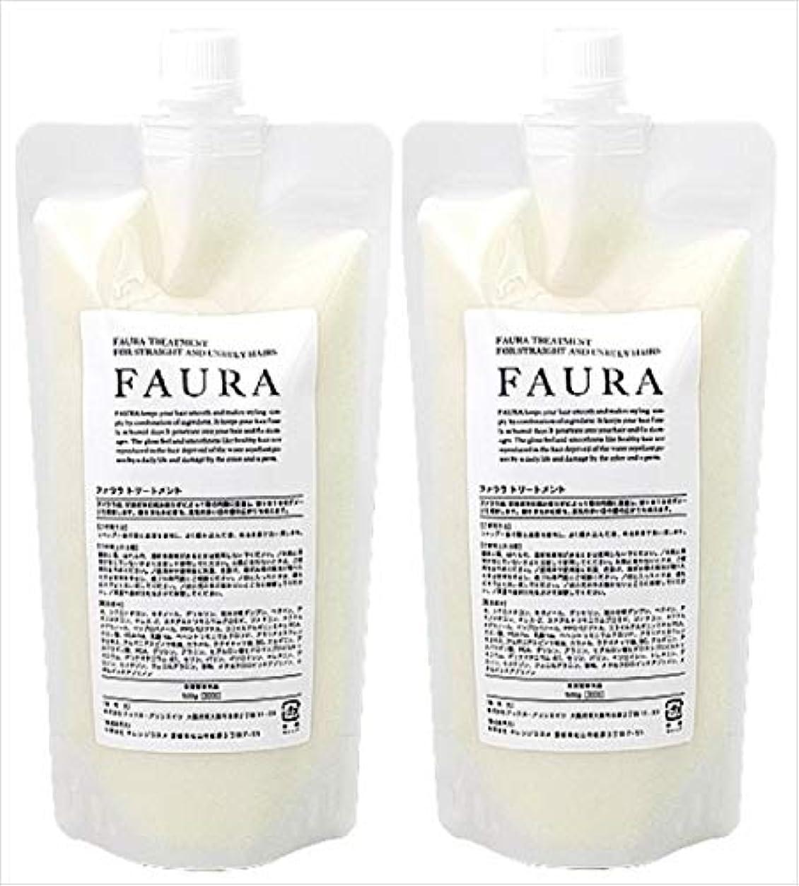 占めるレンド事【送料無料】FAURA ファウラ ヘアトリートメント (傷んだ髪に) 詰替500g2つのセット 【サロン専売品】
