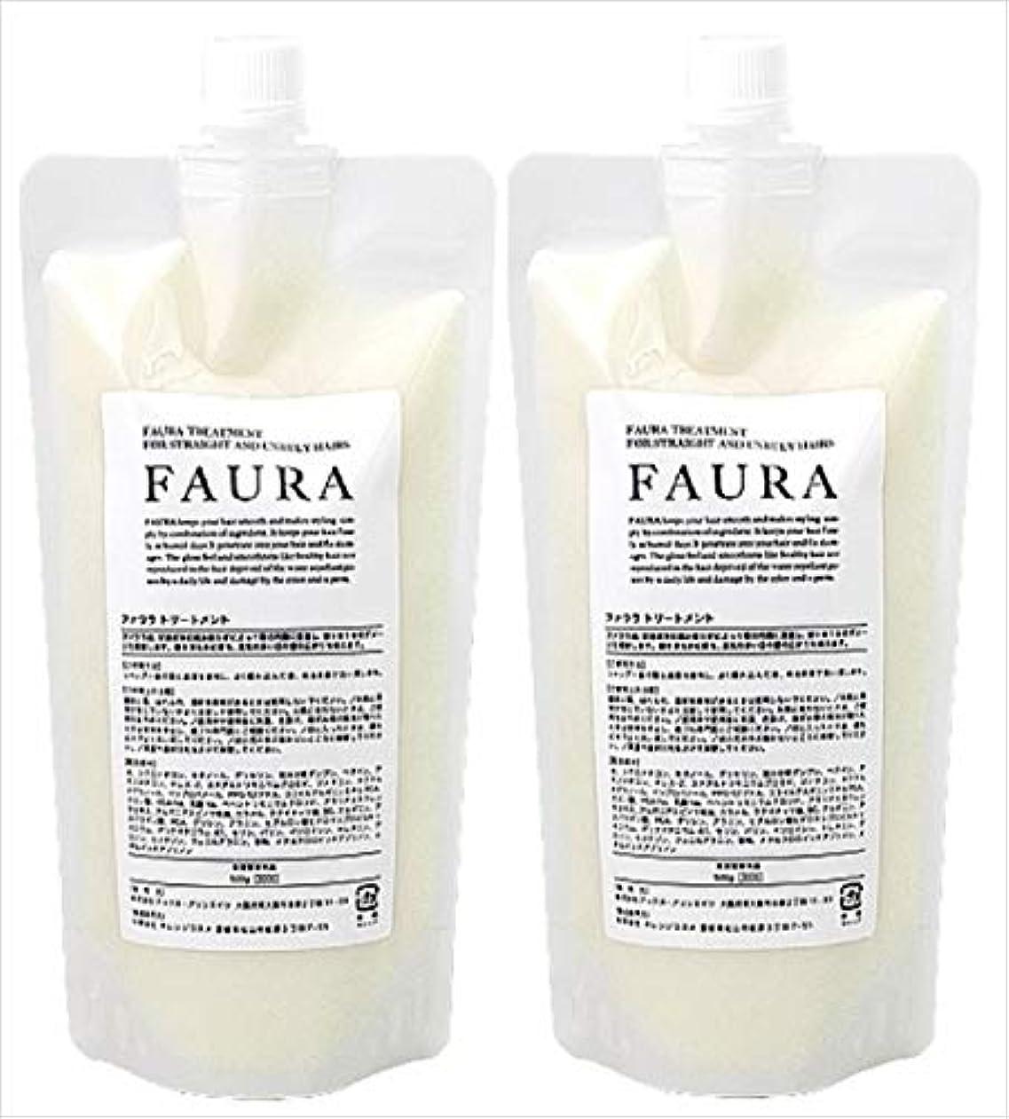 箱壊れたおびえた【送料無料】FAURA ファウラ ヘアトリートメント (傷んだ髪に) 詰替500g2つのセット 【サロン専売品】