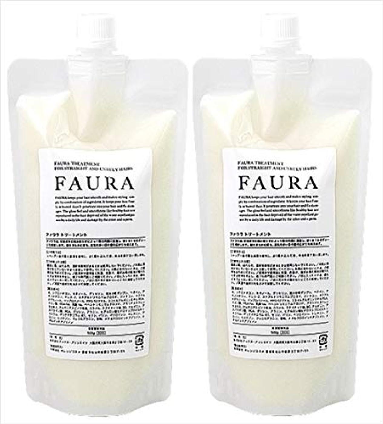 マニュアルコンパス束【送料無料】FAURA ファウラ ヘアトリートメント (傷んだ髪に) 詰替500g2つのセット 【サロン専売品】