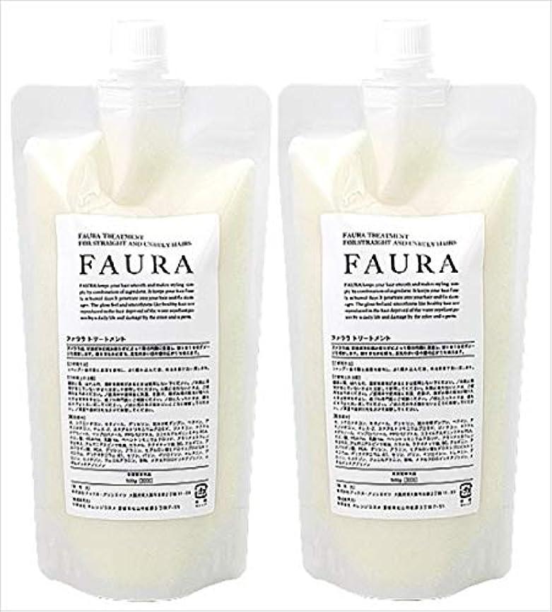 炭水化物技術者飢【送料無料】FAURA ファウラ ヘアトリートメント (傷んだ髪に) 詰替500g2つのセット 【サロン専売品】