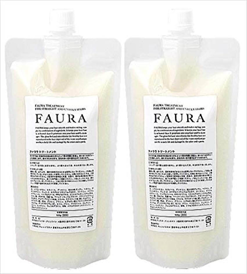 旅行立派なペンス【送料無料】FAURA ファウラ ヘアトリートメント (傷んだ髪に) 詰替500g2つのセット 【サロン専売品】