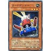 遊戯王シングルカード カードガンナー ノーマル sd17-jp013
