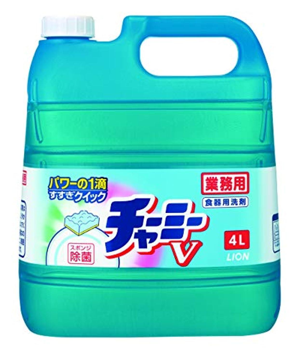 疫病カレッジ裁定【業務用 大容量】チャーミーV 食器野菜用洗剤 4L