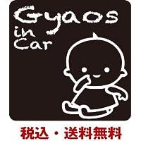 GYAOS IN CAR(ギャオスインカー) マグネット typeB ブラック ベビーB