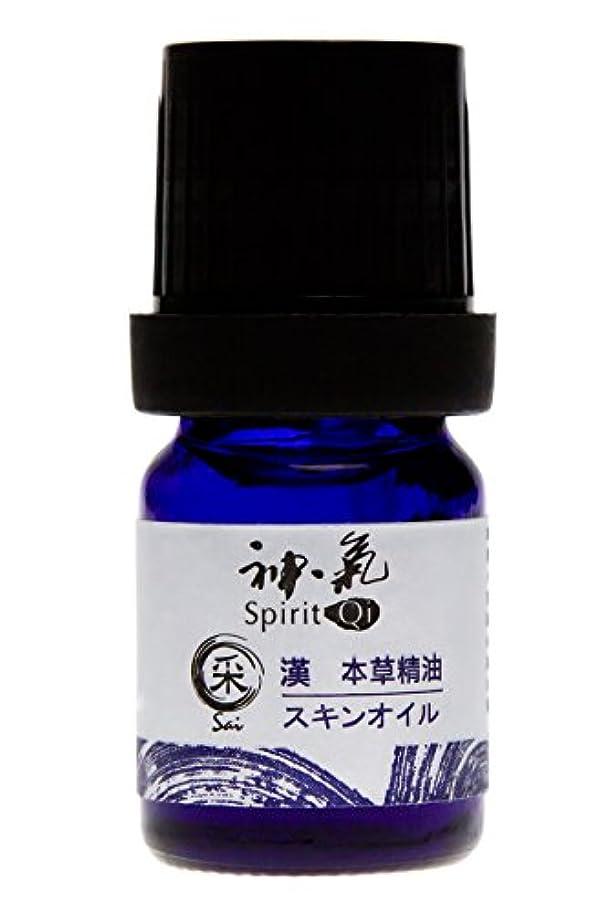 神気五行シリーズ 采(Sai) (5ml)