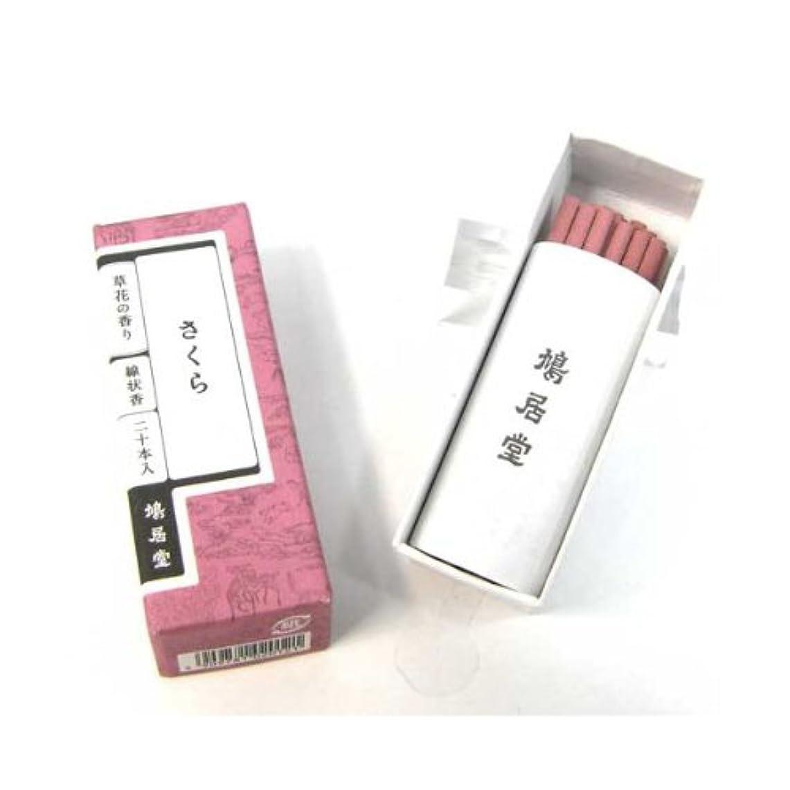 ドリル真鍮クラック鳩居堂 お香 桜/さくら 草花の香りシリーズ スティックタイプ(棒状香)20本いり