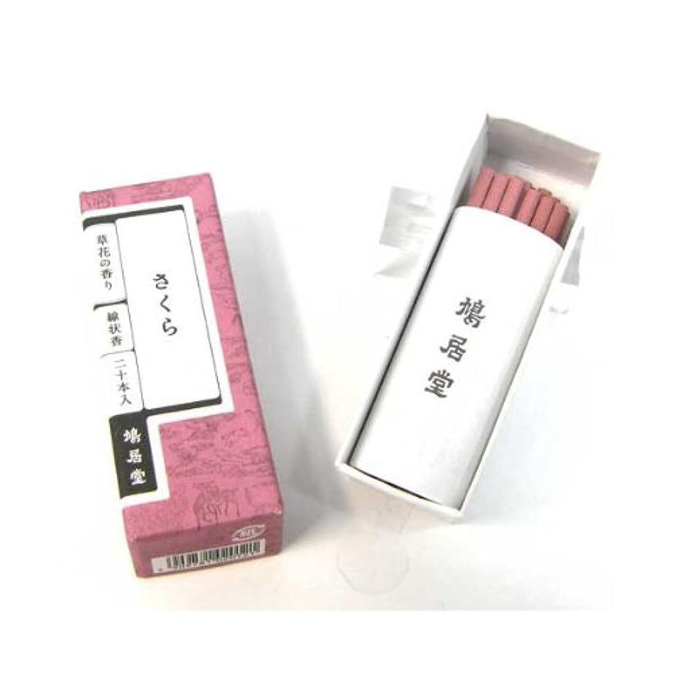 普遍的な覚醒伝説鳩居堂 お香 桜/さくら 草花の香りシリーズ スティックタイプ(棒状香)20本いり