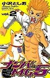 ナンバMG5 2 (少年チャンピオン・コミックス)