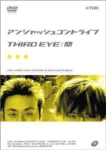 アンジャッシュコントライブ‾THIRD EYE:開‾ [DVD]