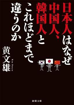 日本人はなぜ中国人、韓国人とこれほどまで違うのか の書影