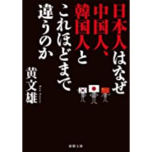 日本人はなぜ中国人、韓国人とこれほどまで違うのか (徳間文庫)
