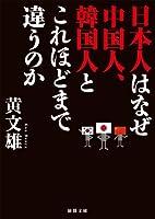 黄文雄 (著)(111)新品: ¥ 583ポイント:2pt