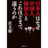 黄文雄 (著) (101)新品:   ¥ 292 ポイント:58pt (20%)