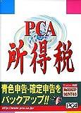 PCA所得税 平成16年分申告用
