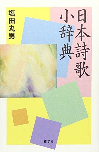 日本詩歌小辞典