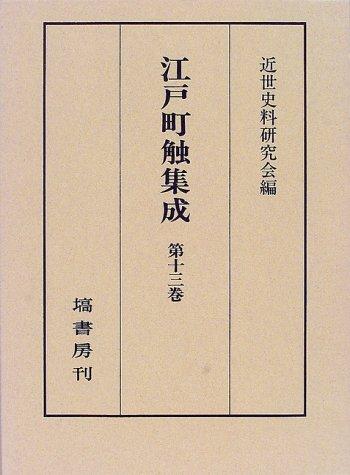 江戸町触集成〈第13巻〉自天保四年至天保十二年