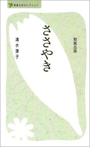 ささやき (べんせいライブラリー青春文芸セレクション)の詳細を見る