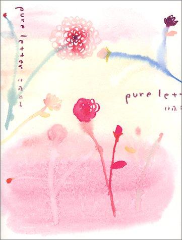 Pure letter (心の絵本)の詳細を見る