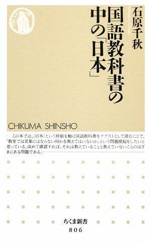 国語教科書の中の「日本」 (ちくま新書)の詳細を見る