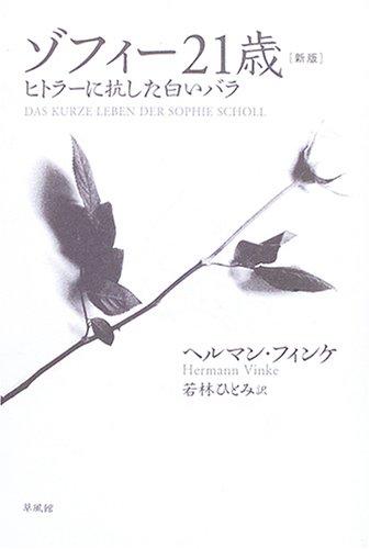 ゾフィー21歳—ヒトラーに抗した白いバラ