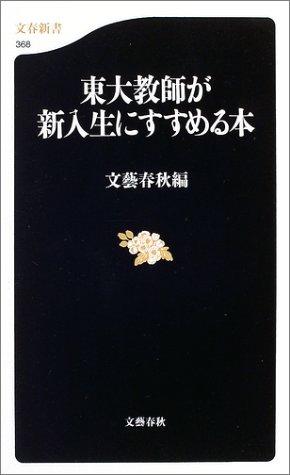東大教師が新入生にすすめる本 (文春新書)の詳細を見る