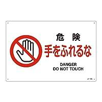 JIS安全標識(禁止・防火) 「危険 手をふれるな」 JA-123L/61-3379-60