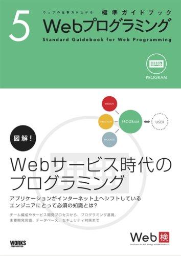 ウェブの仕事力が上がる標準ガイドブック 5 Webプログラミングの詳細を見る