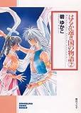 はるか遠き国の物語 (2) (ソノラマコミック文庫)