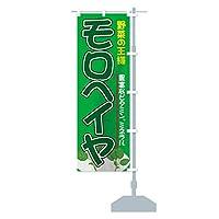 モロヘイヤ のぼり旗 サイズ選べます(コンパクト45x150cm 右チチ)