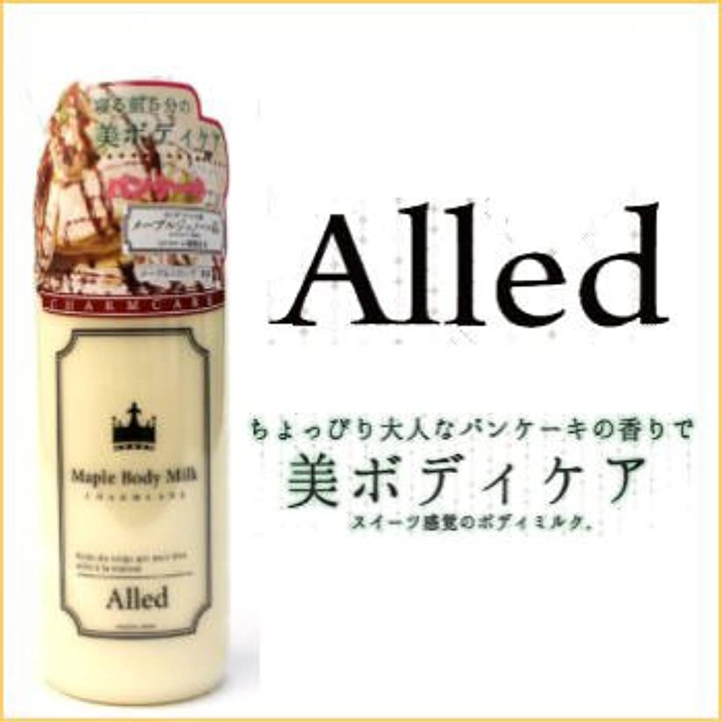 居眠りするアロングゴミ箱を空にするアレッド メープルボディミルク 300ml