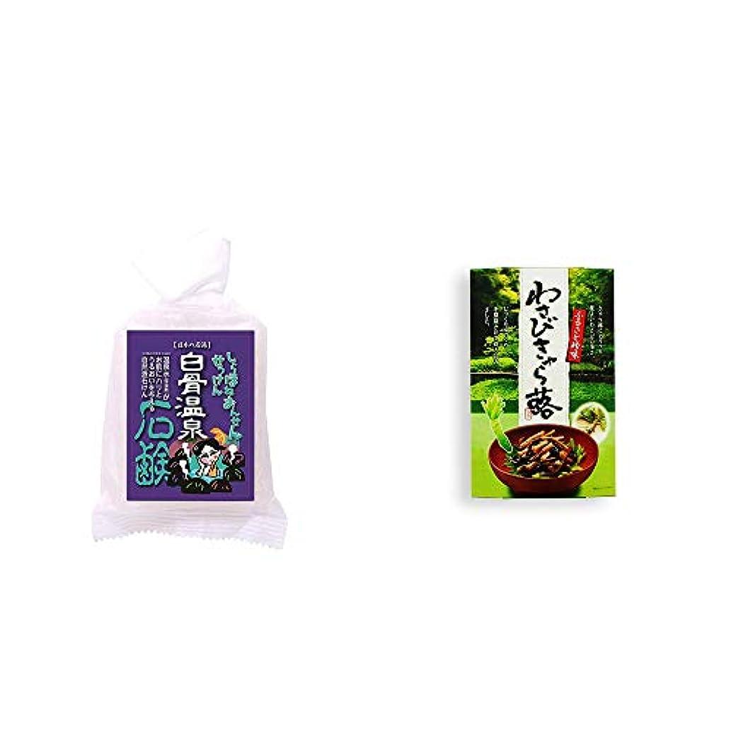 素子粘土スポークスマン[2点セット] 信州 白骨温泉石鹸(80g)?わさびきゃら蕗(180g)