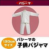 パシーマ(R)子供パジャマ【130cmサイズ】衿付長袖
