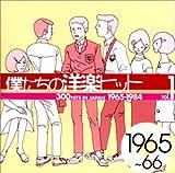 僕たちの洋楽ヒット Vol.1 1965~66