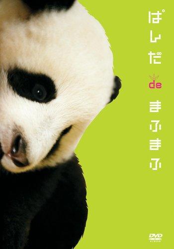 ぱんだdeまふまふ [DVD]