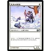 マジック:ザ・ギャザリング 【先兵の精鋭/Elite Vanguard】【アンコモン】 M12-015-UC 《基本セット2012》