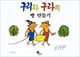 Guri to Gura―韓国語版