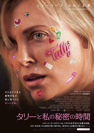 【映画パンフレット】タリ―と私の秘密の時間