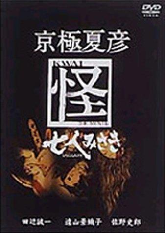京極夏彦 怪 七人みさき [DVD]